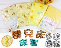 (向日葵小屋)日本 嬰兒床床笠 床墊套 床單 床套 多款120x70cm(7款選) 0247