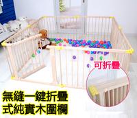 (向日葵小屋)香港孕婦及嬰幼兒專門店/新西蘭/純實木/可摺疊/嬰兒兒童遊戲圍欄/改良版/可摺疊收藏/$980/6片裝 /#w003