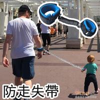 (向日葵小屋)香港孕婦及嬰幼兒專門店/美國熱賣/兒童防走失帶/彈性鋼絲繩/不刮手/外出安全用品/#105403