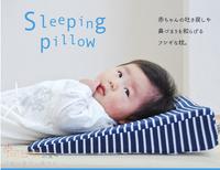 (向日葵小屋)日本 防嘔奶 防嗆奶 嬰兒 枕頭 傾斜枕 大尺寸 寶寶 餵奶枕頭 5337