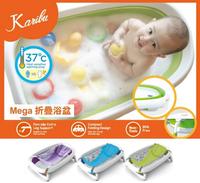 (向日葵小屋) 美國/Karibu MEGA /嬰兒浴盆 /BB沖涼洗澡盆 /可折疊浴盆 /摺疊浴盆  /Mega 摺疊浴盤/包括浴網/105443