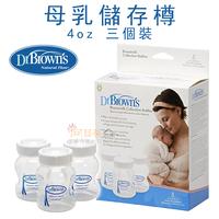 (向日葵小屋) 正貨行貨 Dr Brown's/哺乳媽媽/母乳儲存樽/4oz/三個裝  吸奶器配件 105410