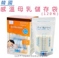 (向日葵小屋)香港孕婦及嬰幼兒專門店/韓國直送 感溫母乳儲存袋/儲奶袋 / 120個1盒/200ML/(原價$168)聖誕優惠只售$99/盒 105642