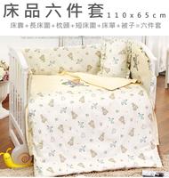 香港孕婦及嬰幼兒專門店/嬰兒床品/BB床圍/刺繡公仔/六件套/包被子枕頭/內芯無膠棉/棉被芯新疆絨棉/110x65cm