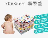 (向日葵小屋)香港孕婦及嬰幼兒專門店/嬰兒隔尿墊/精梳棉層/防水TPU層/可雙面使用/透氣/床單/柔軟/護理墊/月經生理期床墊/70x85 105628