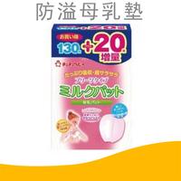 (向日葵小屋)香港孕婦及嬰幼兒專門店/日本chuchubaby/防溢母乳墊/130+20枚入/增量版
