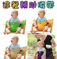 (向日葵小屋)香港孕婦及嬰幼兒專門店/嬰兒/就餐腰帶/便攜式兒童座椅墊/寶寶BB餐椅布套/安全護帶/安全帶/多色選/#105479