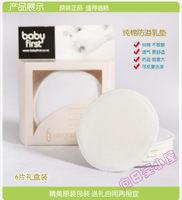 (向日葵小屋)哺乳期媽媽專用品 防過敏 全棉細布 防溢乳墊 (可洗式乳墊)013