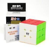 奇藝勇士W升級版 3X3 彩色 扭計骰 Rubik's Cube 兒童益智玩具智