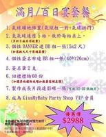 BB滿月/彌月/百日宴佈置連小禮物套餐