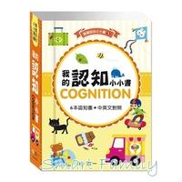 台灣直送- 我的認知小小書 0y+ 1y+ 2y+ 3+/ 親子/ 幼兒兒童BB / 認知 / 厚紙板圖書