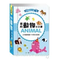 台灣直送- 我的認知小小書 0y+ 1y+ 2y+ 3+/ 親子/ 幼兒兒童BB / 動物認知 / 厚紙板圖書