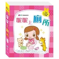 台灣直送- 妮妮上厠所 1y+ 2y+ 3y+ 4y+/ 親子立體拉頁遊戲書/ 幼兒兒童BB / 認知 / 自理訓練 / 紙板圖書