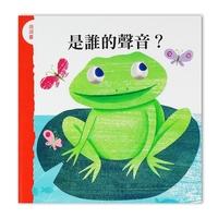 台灣直送- 是誰的聲音? 機關書/ BB/ 0+m+ 3m+ 6m+ 1y+ 2y+ 3y+ / 動物/ 親子