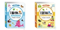 台灣直送- 我的小小書套裝 0y+ 1y+ 2y+ 3+/ 親子/幼兒兒童BB / 動物認知 / 厚紙板圖書