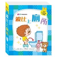 台灣直送- 波比上厠所 1y+ 2y+ 3y+ 4y+/ 親子立體拉頁遊戲書/ 幼兒兒童BB / 認知 / 自理訓練 / 紙板圖書