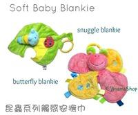 出口 mothercare bb 蝴蝶 毛蟲 觸感 嬰兒 安撫巾 睡巾 毛公仔 玩具巾 $39一件 $75一套2件