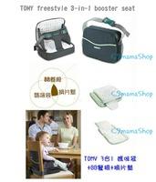 TOMY 3合1 bb餐椅 便攜式嬰兒餐椅 媽咪袋 折叠 折疊 寶寶 安全 坐椅 坐墊 換片墊 媽媽包 $125