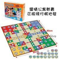 Flying Chess Carpet 飛行棋 地毯 地墊 地蓆 78*78 155*98 禮物 親子 派對 集體 遊戲 玩具 聖誕禮物 $48