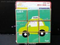 (拼圖盒)Cutieshop153 益智啟蒙積木玩具(專注力 3+)~9粒六面圖案puzzle~交通工具 #141708