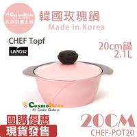 韓國 Chef Topf 玫瑰鍋 La Rose - 20cm 鍋 (平過團購)【家居/廚房/用具品】