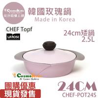 韓國 Chef Topf 玫瑰鍋 La Rose - 24cm 矮鍋 (平過團購)【家居/廚房/用具品】