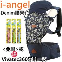 i-angel 腰櫈孭揹帶 Hipseat - 四季型 Denim 腰果花【嬰兒用品】