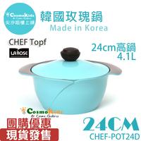 韓國 Chef Topf 玫瑰鍋 La Rose - 24cm 高鍋 (平過團購)【家居/廚房/用具品】