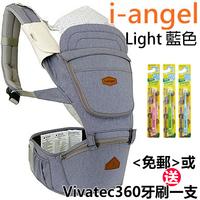 i-angel 腰櫈孭揹帶 Hipseat - 四季型 Light 藍色【嬰兒用品】