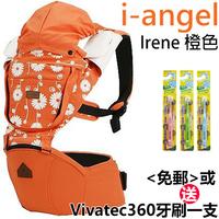 i-angel 腰櫈孭揹帶 Hipseat - 四季型 Irene 橙色【嬰兒用品】