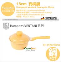 韓國 Hamptons Ventani - 18cm 有柄鍋【家居/廚房/用具品】
