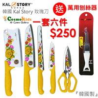 韓國玫瑰刀 Kalstory【家居/廚房/用具品】