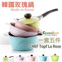 韓國 Chef Topf 玫瑰鍋 La Rose - 全套五款【平過團購/家居/廚房/用具品】