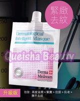 Derma Medream 葡萄幹細胞滋潤緊緻凝膠膜 (升級版)  - 10包盒裝