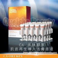 Swiss Advice CA 肌肽膠原肌底再生導入活膚源液