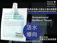 Derma Medream 高滲玻尿酸+泛醇活水導向凝膠膜