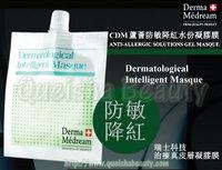Derma Medream CDM 蘆薈防敏降紅水份凝膠膜 - 10包盒裝